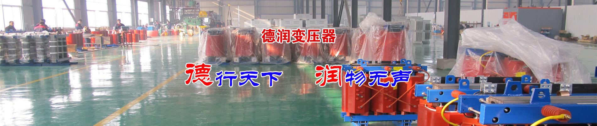 信阳干式变压器厂