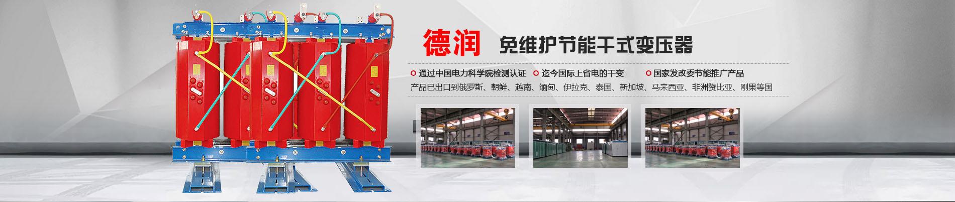 信阳干式变压器厂家